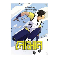All Bangla Comics Books